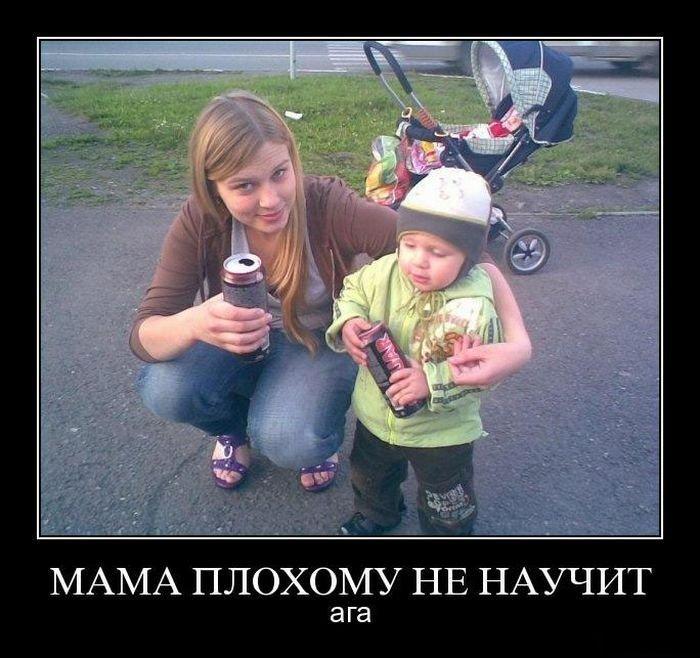 Мама плохому не научит, ОГА?