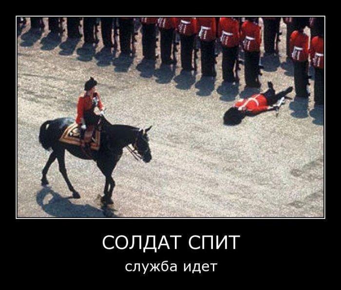 Солдат спит, служба идёт