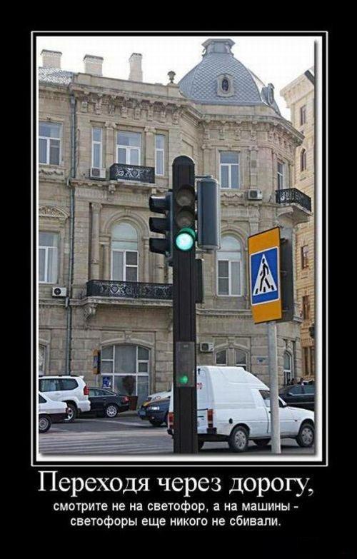 Переходя через дорогу, смотрите не на светофор, а на машины. Светофоры еще никого не сбивали.