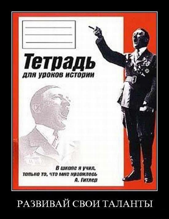 Тетрадь для уроков истории. В школе я учил, только то, что мне нравилось. А. Гитлер.