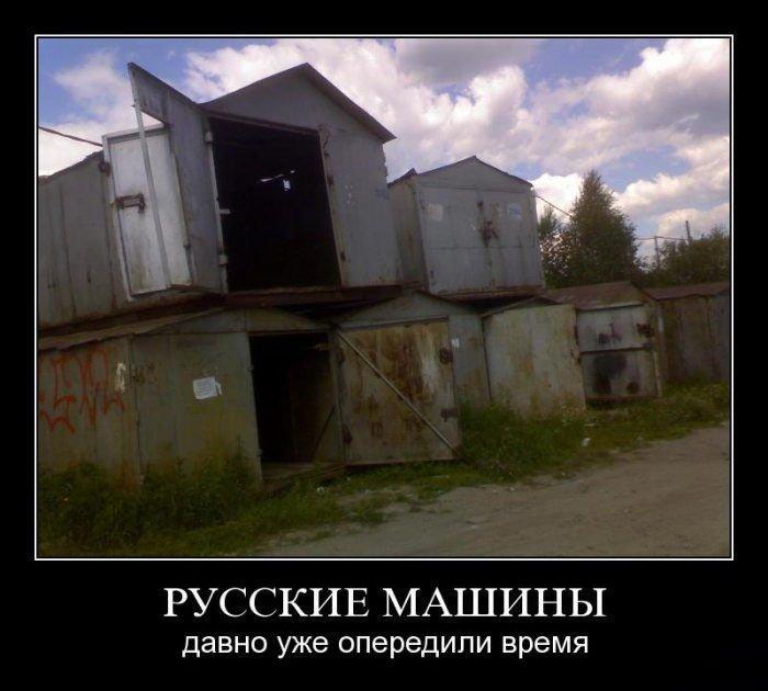 Русские машины давно уже опередили время