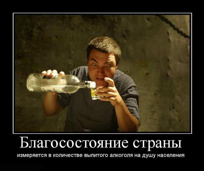 Благосостояние страны измеряется в количестве выпитого алкоголя на душу населения