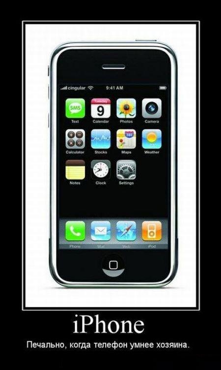 iPhone — Печально когда телефон умнее хозяина