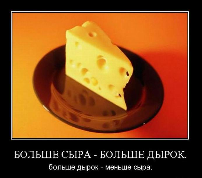 Больше сыра — больше дырок