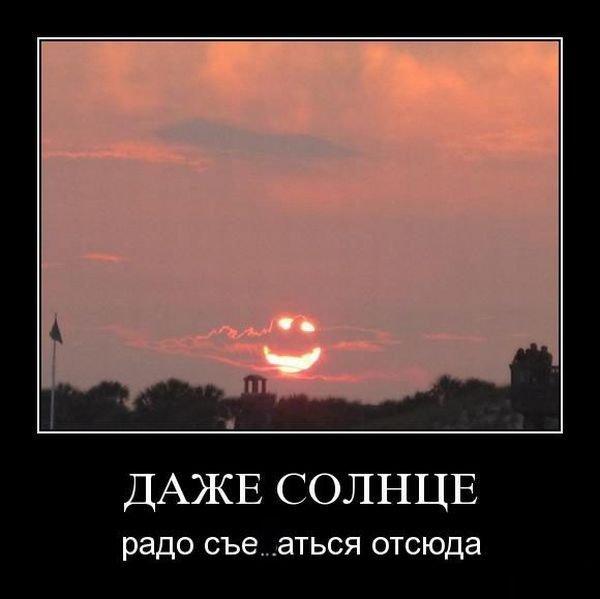 Даже Солнце радо съе...аться отсюда