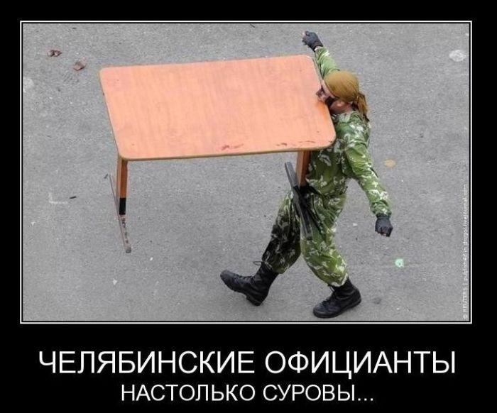 Челябинские официанты настолько суровы...