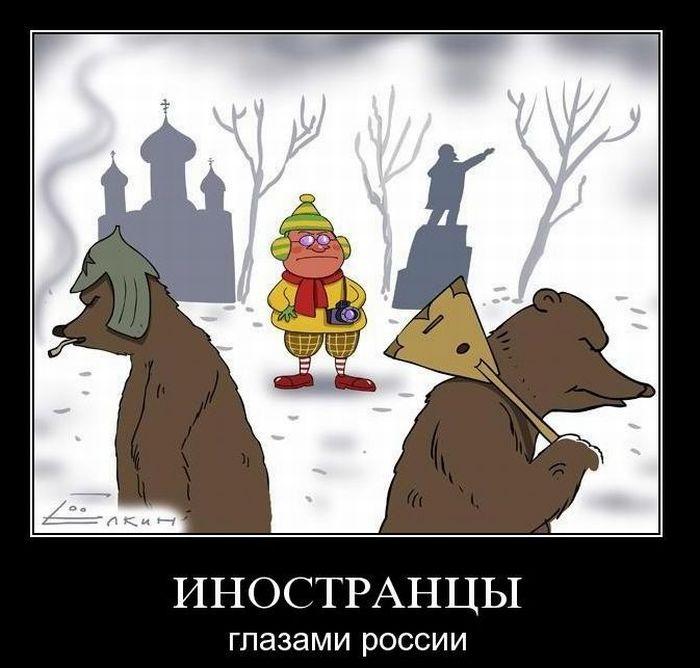 Иностранцы глазами России