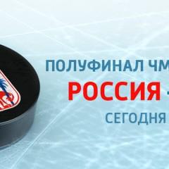 Россия-США 16.05.2015 онлайн