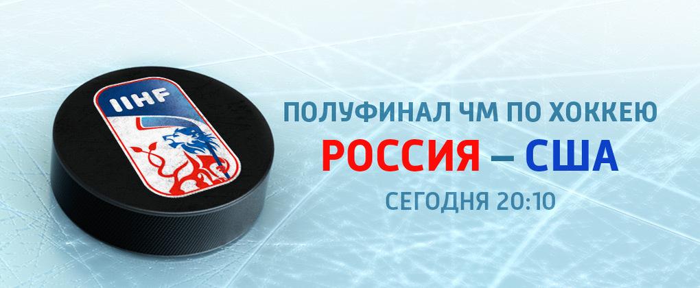 онлайн трансляции россия сша 16 мая хоккей