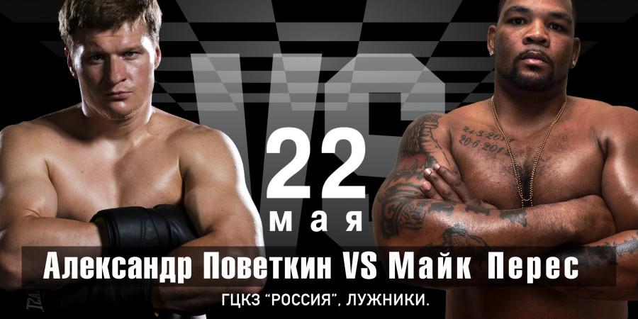 Бокс: Поветкин — Перес (22 мая 2015) ОнЛайн трансляция