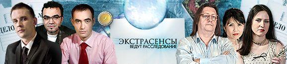 Экстрасенсы ведут расследование (выпуск 24.05.2015) — «Битва экстрасенсов» смотреть онлайн