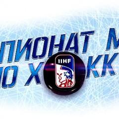 Канада-Россия 17 мая 2015 онлайн