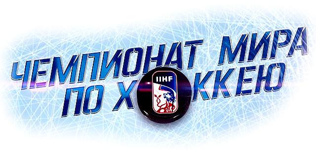 ЧМ по хоккею 2015. Россия — Канада 17 мая 2015 в 21:45 онлайн трансляция
