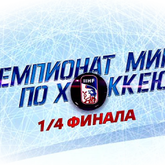 ЧМ по хоккею 2015. Россия — Швеция 14 мая 2015 в 20:15 онлайн трансляция