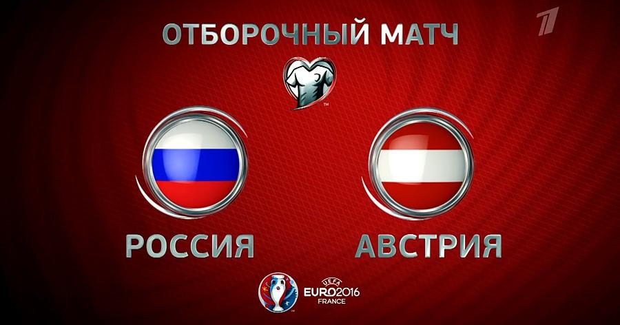 Футбол. Отборочный матч чемпионата Европы 2016. Сборная России - сборная Австрии. Прямой эфир. UEFA EURO-2016