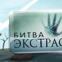 Битва экстрасенсов (15 сезон, 7 выпуск от 23.08.2015) смотреть онлайн