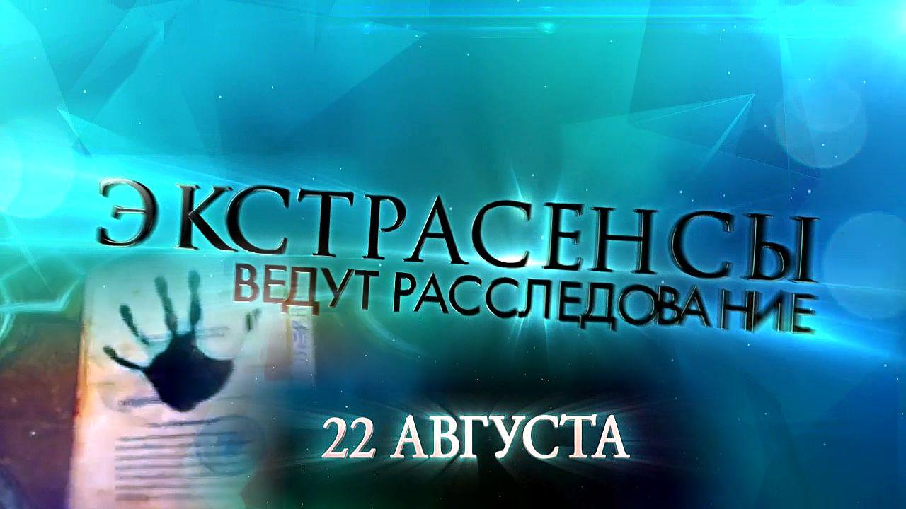 Экстрасенсы ведут расследование 6-й сезон «Битва сильнейших» 8-й выпуск от 22.08.2015 смотреть онлайн