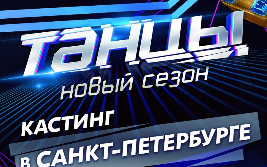 Танцы на ТНТ в Санкт-Петербурге (2 сезон, 3 выпуск от 5 сентября 2015) смотреть онлайн