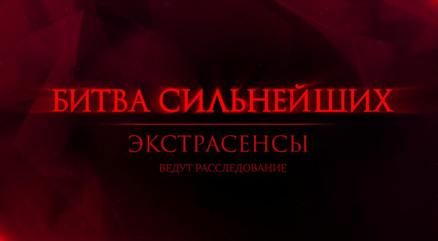 Экстрасенсы ведут расследование «Битва сильнейших» 10-й выпуск от 5 сентября 2015 смотреть онлайн