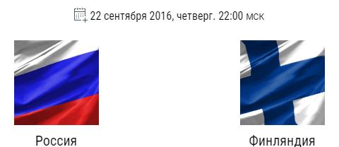 Россия — Финляндия Смотреть ОнЛайн