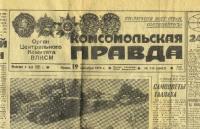 Самый первый орден Ленина. Когда и кому он был вручен?